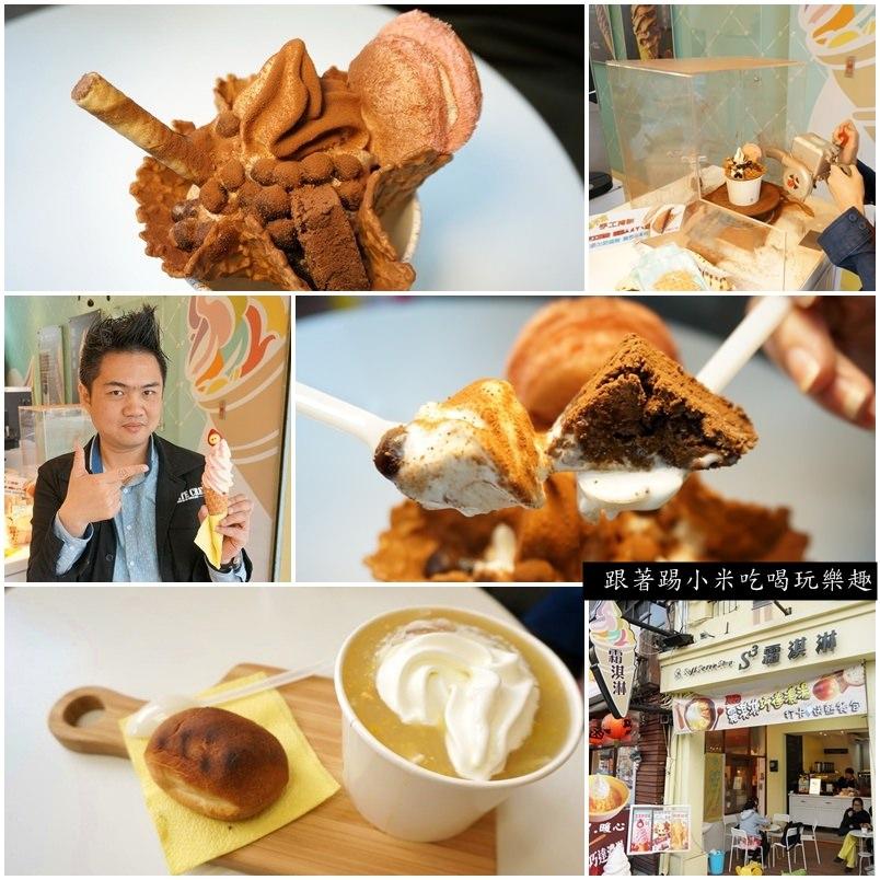 彰化市甜點美食推薦|S3 霜淇淋-創意冰火兩重天霜淇淋+療癒系微笑草莓霜淇淋(孔廟/景點/邀約)–踢小米食記