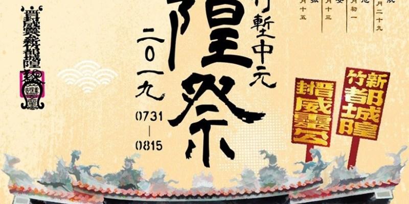 2019新竹都城隍廟城隍祭-奉旨遶境賑孤時間表.路線圖.踢小米直播時間.照片分享懶人包--踢小米的生活