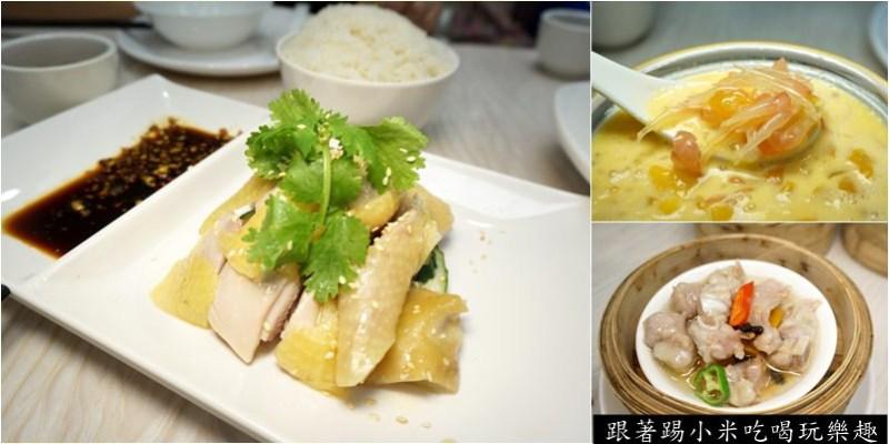 澳門美食|良品美食餐廳-不用到大飯店也可以吃到 CP值高精緻港式點心飲茶--踢小米食記