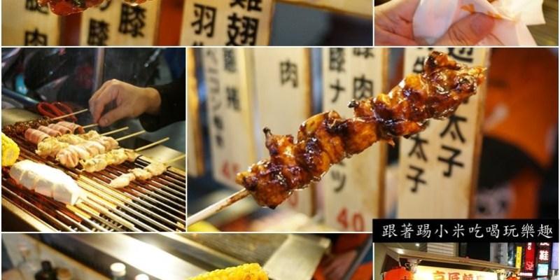 新竹串燒宵夜美食|京匠燒鳥--日式風路邊攤精緻燒烤(東門街)--踢小米食記