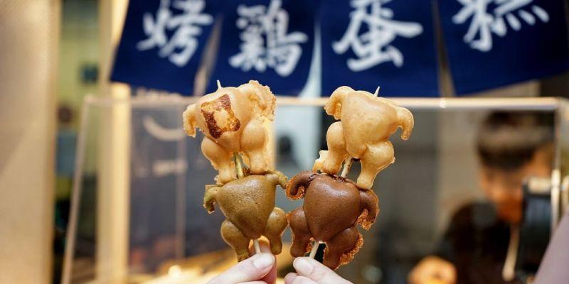 新竹美食|野士麥德烤雞蛋糕.可愛又療癒的烤雞造型雞蛋糕來到新竹啦~(菜單.營業時間地址)--踢小米食記