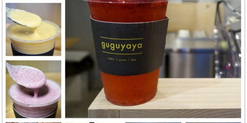 【台中.美食.推薦】guguyaya Juice-健康有創意無負擔鮮果飲料(果汁/水果/一中街商圈/ 邀約 )--踢小米食記