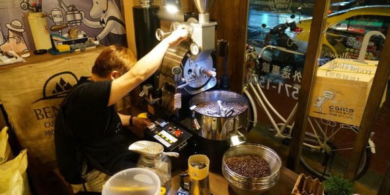 【新竹美食】cama cafe 現烘咖啡專門店(光復店)-享受平價咖啡的香醇樂趣--踢小米食記