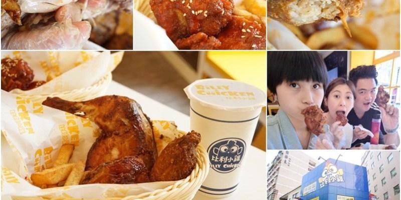 新竹美食|比利小雞速食店-不賣甜點賣烤雞.環境舒適但餐點還有進步空間.完整菜單.地址營業時間電話(勝利路/護城河)--踢小米食記