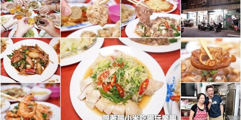 新竹美食|英美食坊。在地隱藏版38年老店經濟實惠好吃又有人情味台菜+客家風味餐廳(光復路)--踢小米食記