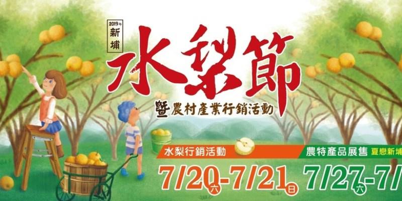 新竹縣新埔鎮農會2019新埔水梨節來啦~(7/20~7/21)--踢小米的生活