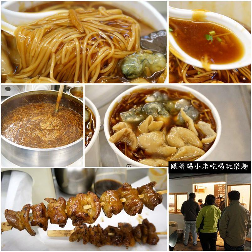 新竹小吃美食|三福麵線–蚵仔及大腸是好朋友還有消魂烤大腸(推薦)–踢小米食記