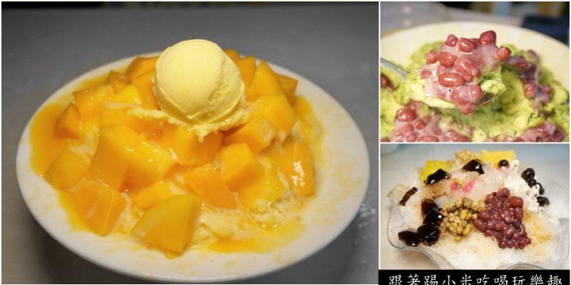 新竹竹北美食|夏村冰品|竹北在地人都會去吃真正的水果口味雪花冰(剉冰刨冰傳統冰六家)--踢小米食記