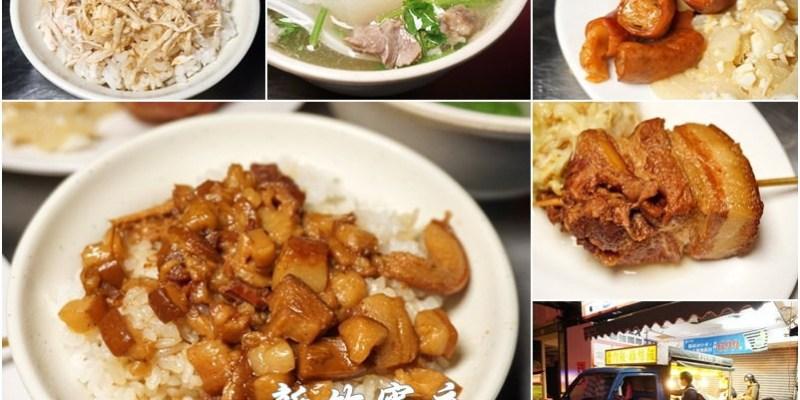 新竹宵夜美食|小阿姨魯肉飯(滷肉飯。雞肉飯。小菜。熱湯任君選擇深夜食堂(林森路/武昌街)--踢小米食記