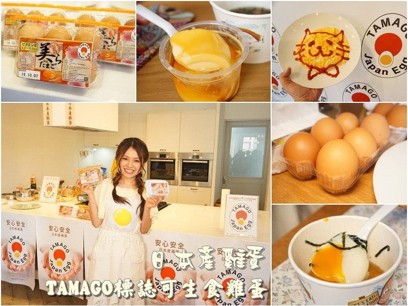 日本產雞蛋上市記者會|TAMAGO標誌官方認證可生食雞蛋.CitySuper全國分店可買得到.日本雞蛋公主友加里小姐來台教大家輕鬆製作蛋料理.蛋包飯.雞蛋布丁.溫泉蛋(日本畜產物輸出促進議會)–踢小米活動
