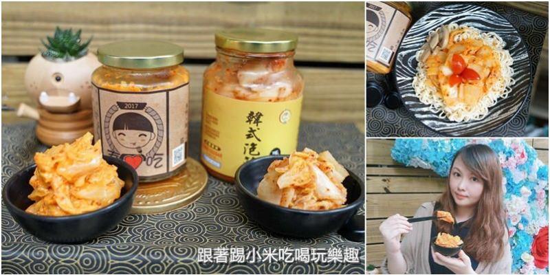 故鄉柑仔店。全手工製作有故事有溫度好吃的韓式泡菜及黃金泡菜--踢小米食記