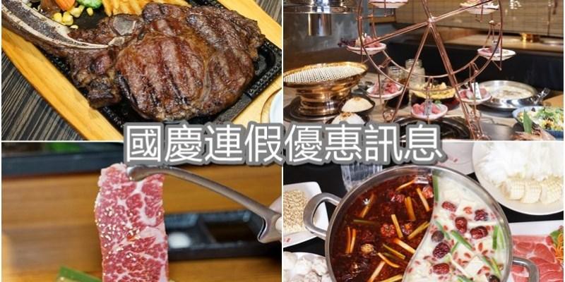 十月國慶月餐廳優惠會給大家~祝大家吃飽過雙十!--踢小米的生活