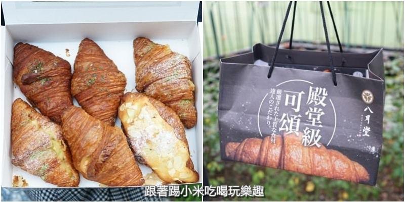 新竹美食 八月堂長駐巨城了(10.16-2.10)不用排很久也不用辛苦去台北就有的美味可頌可買囉--踢小米食記
