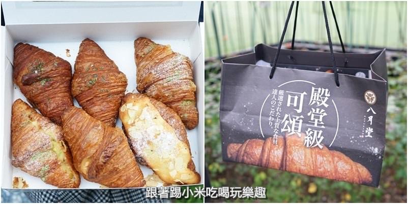 新竹美食|八月堂長駐巨城了(10.16-2.10)不用排很久也不用辛苦去台北就有的美味可頌可買囉–踢小米食記