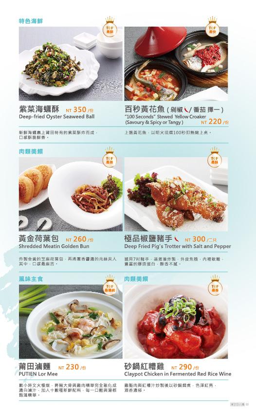 莆田餐廳的詳細菜單MENU價格菜色參考–踢小米食記