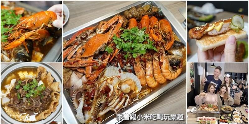 竹北蜀山四川麻辣烤魚|痛風海鮮麻辣鮮香一次到位。多種口味烤魚|北京羊蠍子火鍋(營業時間地址電話)--踢小米食記