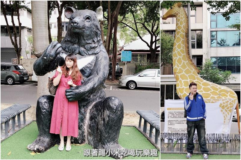 動物上班了11.01~11.24城市內找出7位動物來拍照唷+大同108舊城再生基地動物園標本展–踢小米遊樂