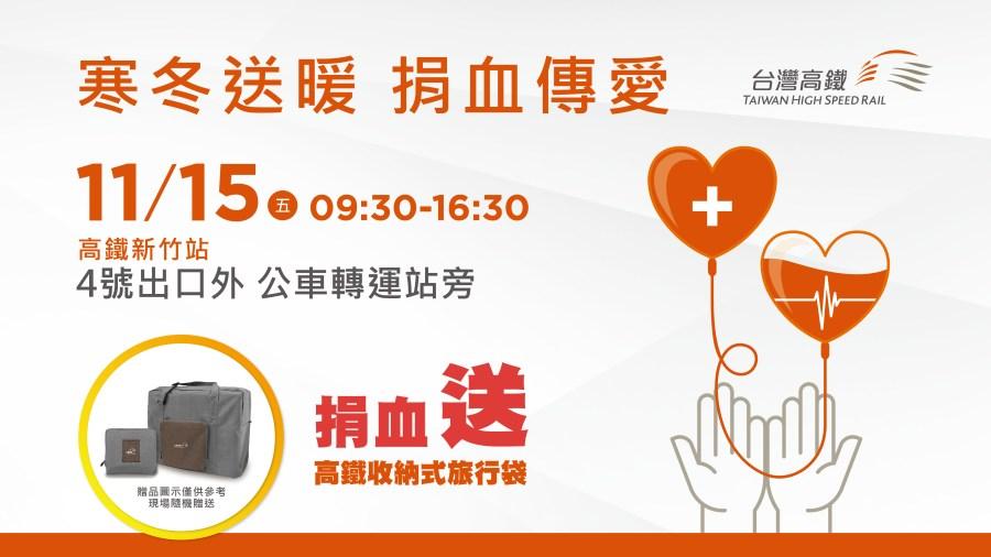 新竹寒冬送暖。捐血傳愛|高鐵新竹站11月15日邀您一起挽袖捐血–踢小米的生活