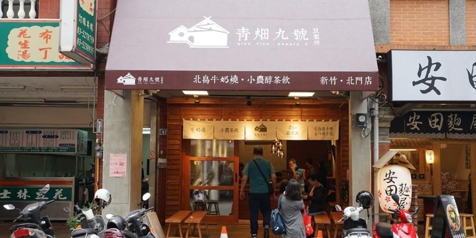 新竹城隍廟車輪餅。7公分爆料內餡紅豆餅來到舊城區了!青畑九號豆製所。北門店(菜單營業時間外送電話地址)--踢小米食記
