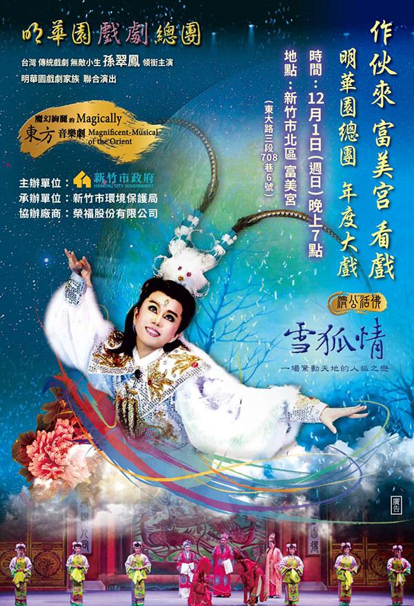 12月1日新竹市政府主辦富美宮有明華園總團的年度大戲『濟公活佛-雪狐情』演出!