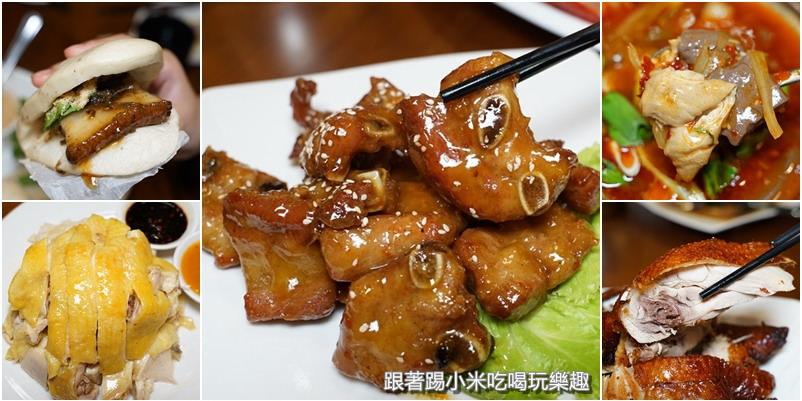 新竹|福樂餐館。大眾口味客家料理。樣樣菜色讓你扒飯扒到撐 (菜單營業時間電話地址)–踢小米食記