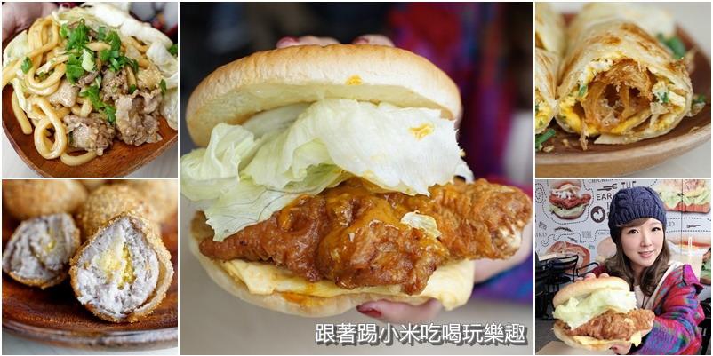 竹北早午餐|早安公雞晨食竹北光明店。浮誇無敵大雞腿老麵堡。一日之計在於豐富早餐就是要吃好吃飽(營業時間地址電話外送)