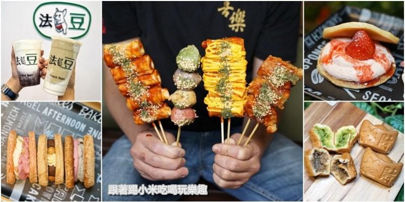 新竹巨城1月農曆過年美食新鮮事整理懶人包.韓國路邊創意小吃.綠豆沙牛奶.草莓麵包祭.AWEEK乳酪小鬆餅