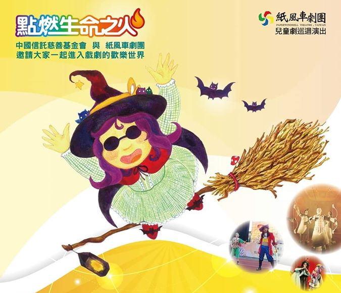 紙風車劇團蕃薯森林奇遇記要來新竹縣湖口鄉及新竹縣關西鎮!