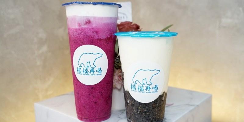 新竹搖搖再喝飲料|黑芝麻糊厚鮮奶省錢喝飽下午茶就在SHAKESHAKE創意無限特色飲品。 (菜單外送營業時間地址電話)