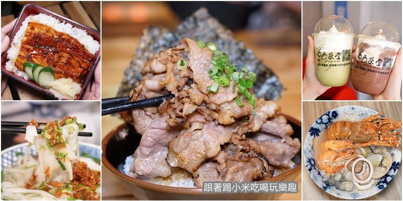 新竹美食一起吃透透。聽聽店家的心聲享美食及限時拿折扣優惠。送小菜。送洗手乳!