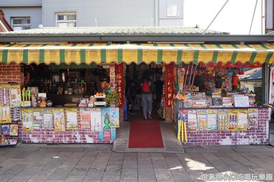 新竹縣北埔街古早味雜貨店。充滿兒時回憶的零食及玩具,大人小朋友會一起手滑的店