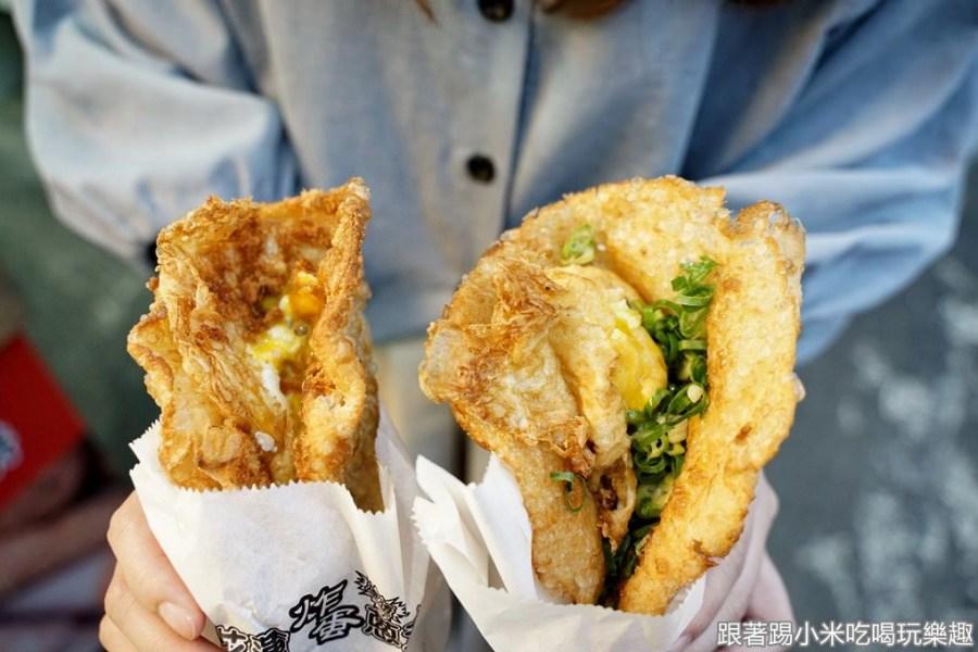 新竹光復路|50元的銅版美食三星爆漿炸蛋蔥油餅下午茶選擇台灣小吃(多種口味.菜單營業時間電話外送)