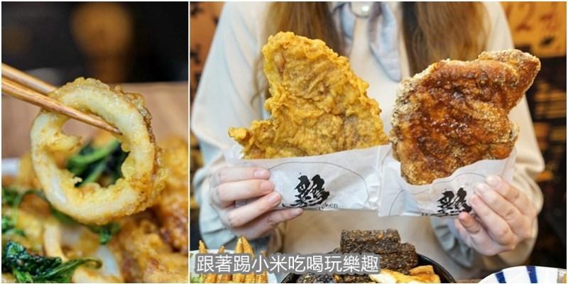 一生懸鷄新竹光復店 園區外送也可以吃得到脆皮或傳統厚切雞排囉!鹽酥雞魷魚圈(菜單下午茶宵夜營業時間地址)