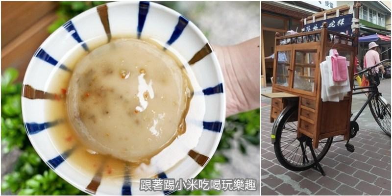 新竹行動餐車美食 陳媽媽碗粿來自斗六古早味純米碗糕好呷又大碗(訂購方式)