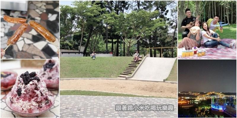 新竹青草湖明湖公園|森林系親子公園磨石子溜滑梯。戶外野餐加美食懶人包