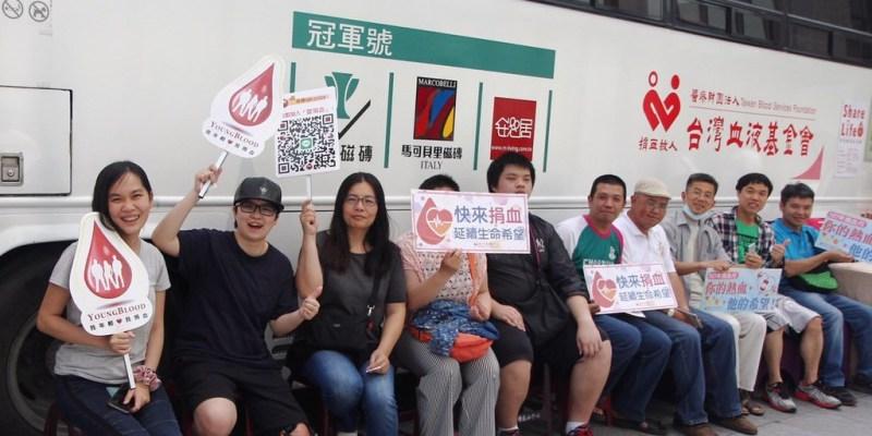新竹熱血巴士守護台灣05月31日捐血免費送芙洛麗食譜自助百匯下午茶券(限量450份)。大家一起做好事來捐血吃美食吧!