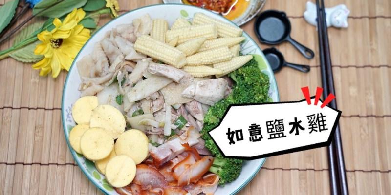 竹北晚餐宵夜如意鹽水雞|網路上找不到低調有雞高湯的鹹水雞。淡、重口味任君挑選。每日大市場挑選新鮮食材。健康衛生大人小孩都喜歡(中正西路菜單營業時間地址電話)