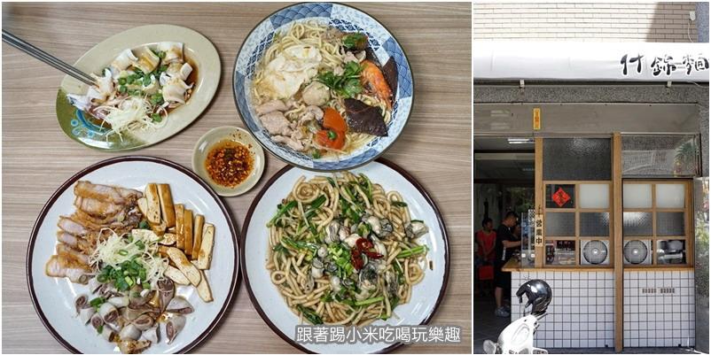 新竹竹蓮什錦麵|原竹蓮市場在地麵食搬家後變文青囉~(炒米苔目菜單地址營業時間)
