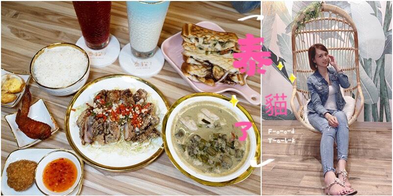 新竹泰貓了Thai_Cafe搬家囉~年輕人喜愛的平價泰式料理(中正路菜單營業時間地址電話)