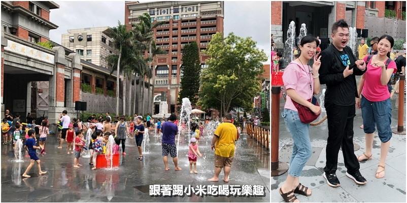 2020新竹市政府前廣場噴水池要開放啦!(平日假日開放時間查詢)
