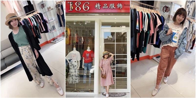 新竹186精品女生服飾|韓系裙擺搖搖、LADY款式及大尺碼適合不同女生平價衣服店(地址營業時間電話)