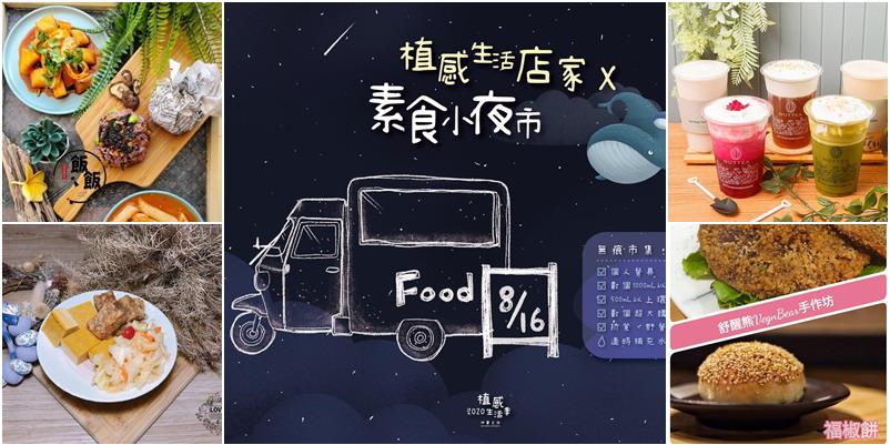 2020新竹**植感生活店家**與**素食小夜市**聯名活動8月16日登場!
