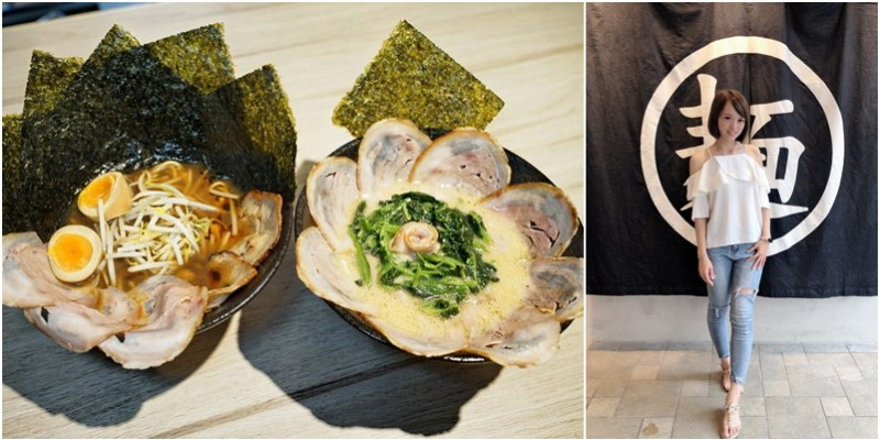 新竹横浜家系拉麵家ラーメン|日本人開的日本味拉麵也可以選台灣味!極推豚骨湯頭~(民生路菜單營業時間地址)