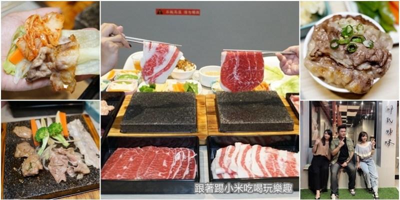 新竹竹東|食在燒。平價石板岩燒烤肉|肉肉一盤150元起即可享有滷肉飯、味增湯、飲料吃到飽(大同路燒肉價位菜單營業時間地址電話)