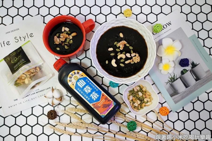 享食生活|老祖宗仙草茶。不只回甘好喝!組合包簡單就能煮出暖呼呼仙草雞及燒仙草來抓住家裡另一半的胃!