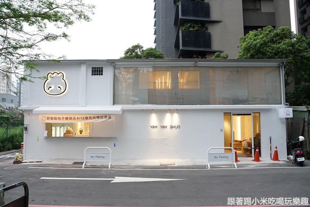 新竹美食|爺爺說。白色網美店內賣包子飲料咖啡(菜單營業時間地址電話)