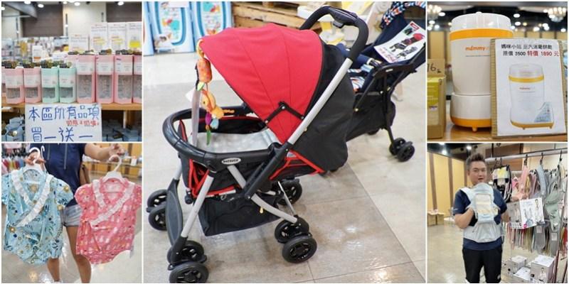 苗栗竹南晴天寶寶孕婦嬰兒用品及玩具百貨特賣會。缺貨商品終於回來了!只有十天機會來搶便宜!Aprica及台製歐風雙向推車出清,超多嬰兒用品.童書.玩具低價優惠!
