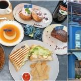 新竹早午餐|藍屋子咖啡店。不用搭飛機就可以在英倫風的藍色屋子享受美食甜點拍網美照(下午茶.菜單電話地址營業時間)