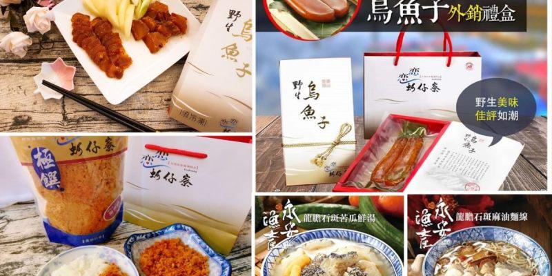 【年節送禮】♛ 梓官漁會 野生烏魚子 過年過節送禮最佳選擇