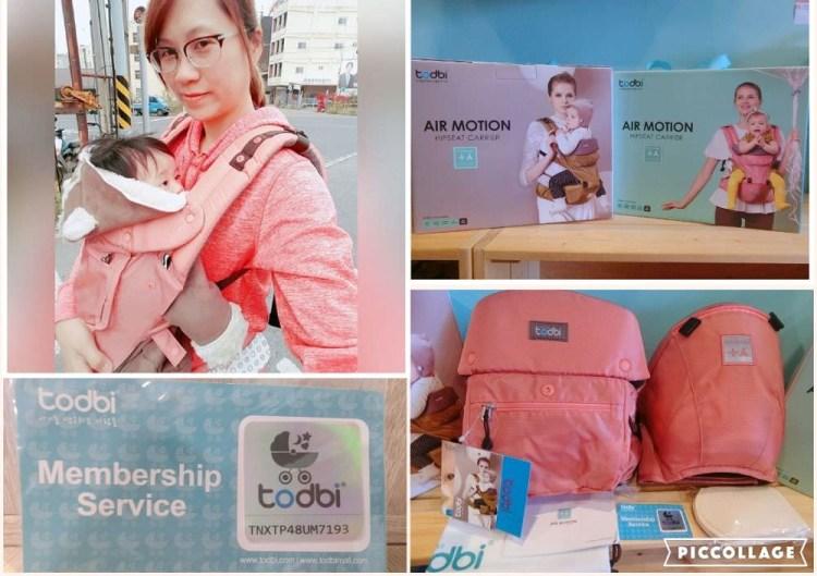 【親子育兒】✈ 韓國 超輕量 TODBI Air Motion 安全氣囊坐墊式揹巾